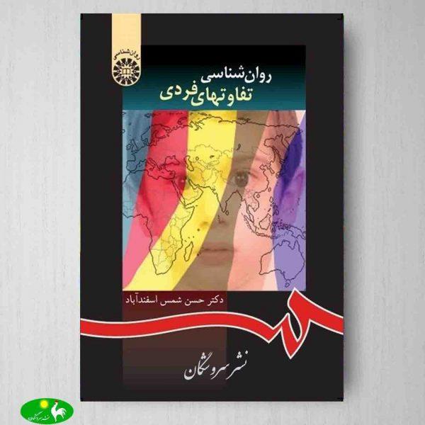 روانشناسی تفاوتهای فردی حسن شمس اسفنداباد