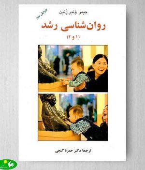 روانشناسی رشد 1 و 2 حمزه گنجی انتشارات ساوالان