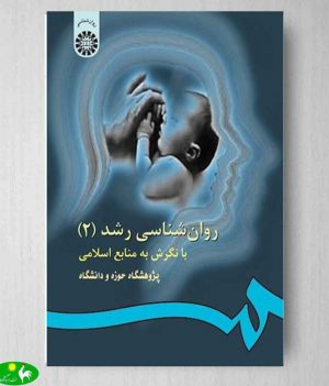 روانشناسي رشد 2 با نگرش به منابع اسلامي