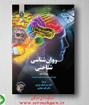 روانشناسی شناختی اثر رابرت استرنبرگ از انتشارات سمت