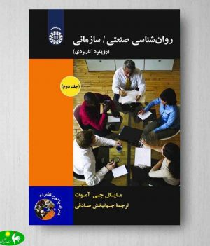 روانشناسی صنعتی سازمانی جلد دوم جهانبخش صادقی