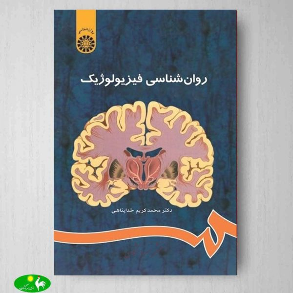 روانشناسی فيزيولوژيك محمدکریم خداپناهی