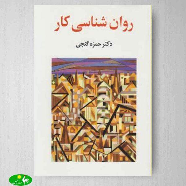 روانشناسی کار حمزه گنجی انتشارات ساوالان