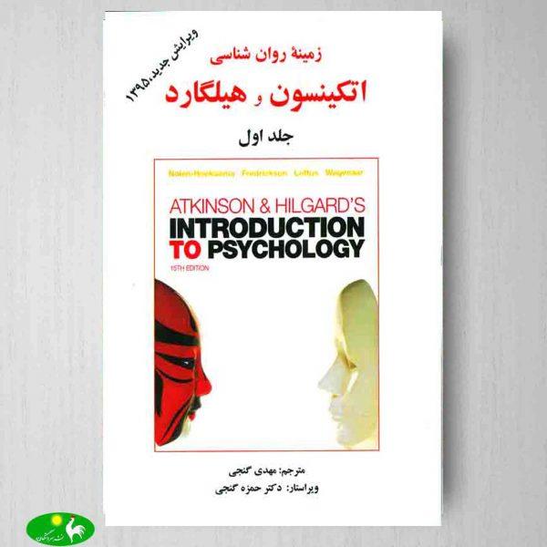 زمینه روانشناسی اتکینسون و هیلگارد جلد اول