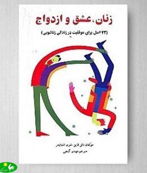 زنان , عشق و ازدواج مهدی گنجی انتشارات ساوالان