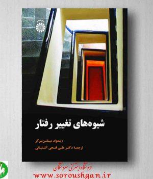 خرید کتاب شیوه های تغییر رفتار ترجمه هادی عظیمی آشتیانی و علی فتحی آشتیانی از انتشارات سمت