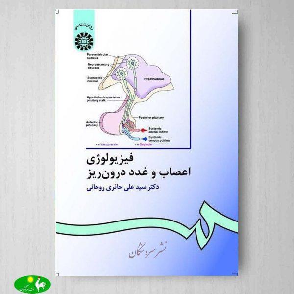 فیزیولوژی اعصاب و غدد درون ریز علی حائری روحانی