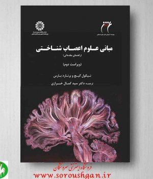 خرید کتاب مبانی علوم اعصاب شناختی ترجمه سید کمال خرازی از انتشارات سمت