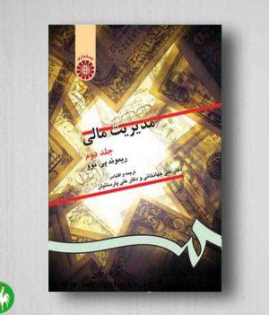 مديريت مالي جلد دوم ریموند پی. نوو