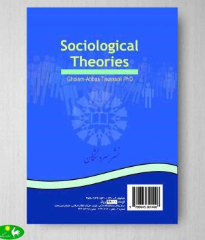 نظریه های جامعه شناسی غلامعباس توسلی