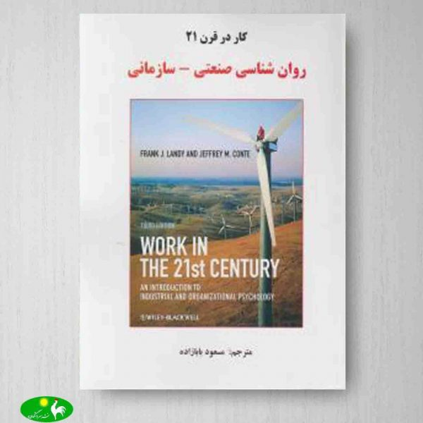 کار در قرن 21 مسعود بابازاده