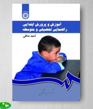 آموزش و پرورش ابتدائی راهنمایی تحصیلی و متوسطه احمد صافی