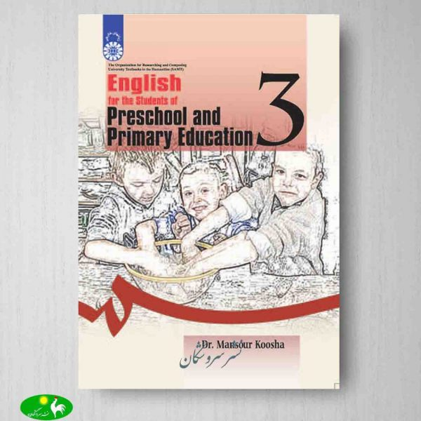 انگلیسی رشته آموزش و پرورش پیش دبستانی و دبستانی
