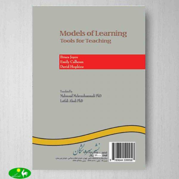 الگوهای یادگیری ابزارهایی برای تدریس