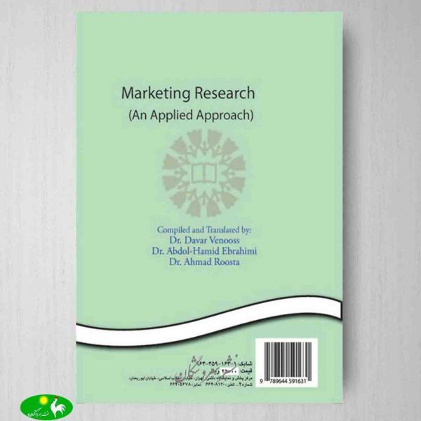 تحقیقات بازاریابی (نگرش کاربردی)