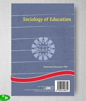 جامعه شناسی آموزش و پرورش محمود شارع پور