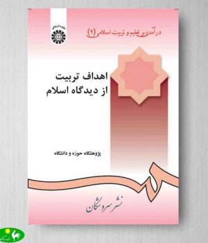 درآمدی بر تعليم و تربيت اسلامی (2)