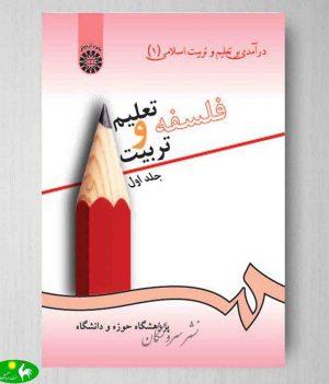 درآمدی بر تعلیم و تربیت اسلامی (1) پژوهشگاه حوزه و دانشگاه