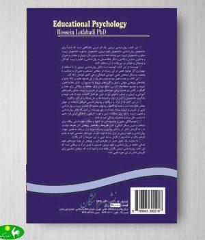 روانشناسی تربیتی حسین لطف آبادی