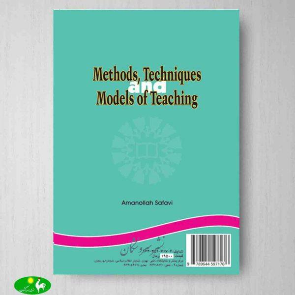 روشها , فنون و الگوهای تدریس امامن الله صفوی