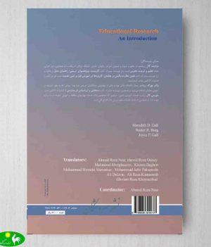روشهای تحقیق کمی و کیفی در علوم تربیتی و روانشناسی جلد اول