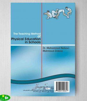 روش تدریس تربیت بدنی در مدارس