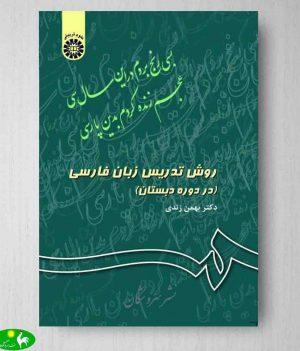 روش تدریس زبان فارسیدر دوره دبستان بهمن زندی