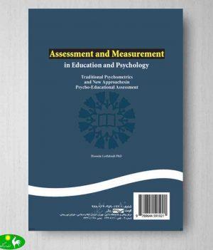 سنجش و اندازه گیری در علوم تربیتی و روانشناسی