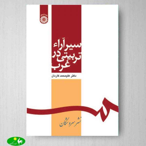 سیر آراء تربیتی در غرب علیمحمد کاردان
