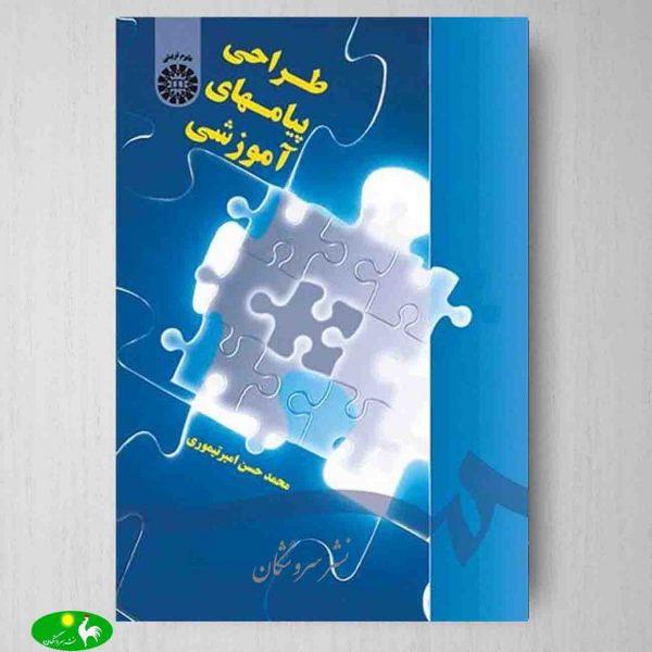 طراحی پیامهای آموزشی محمدحسن امیر تیموری