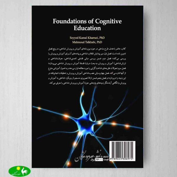 مبانی آموزش و پرورش شناختی