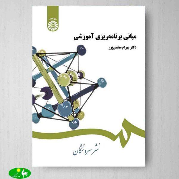 مبانی برنامه ریزی آموزشی بهرام محسن پور