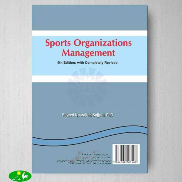 مدیریت سازمانهای ورزشی