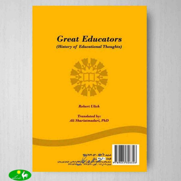 مربیان بزرگ ( تاریخ اندیشه های تربیتی )