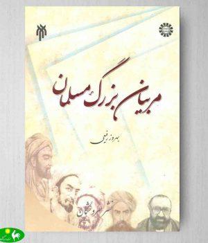 مربیان بزرگ مسلمان بهروز رفیعی