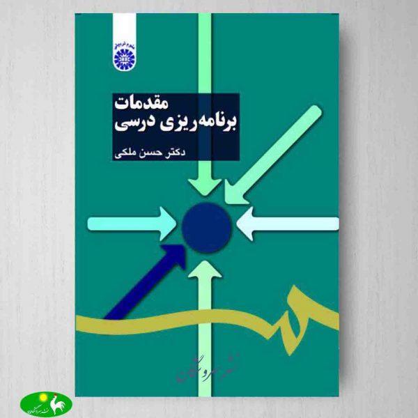 مقدمات برنامه ریزی درسی حسن ملکی