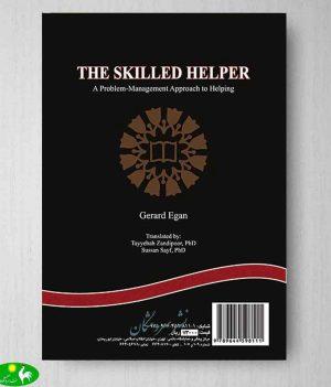 مهارتهای مشاوره , رویكردی در حل مشكل مددكاری
