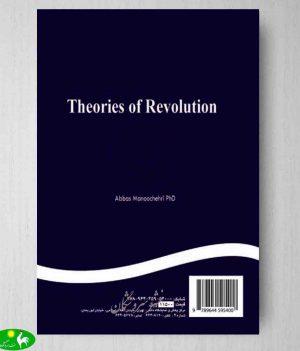 نظریه های انقلاب عباس منوچهری