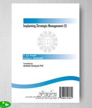 استقرار مدیریت استراتژیک جلد اول