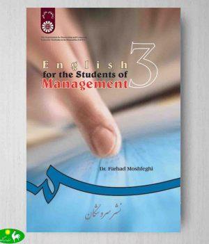 انگلیسی برای دانشجویان رشته مدیریت
