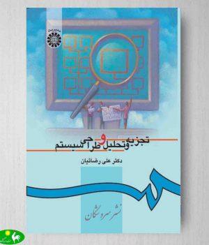 تجزیه و تحلیل و طراحی سیستم علی رضائیان