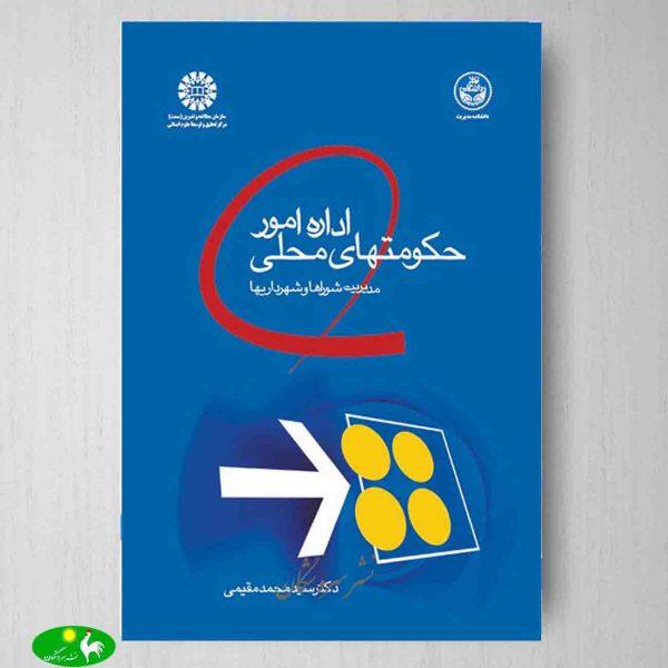 اداره امور حكومتهای محلی مدیریت شوراها و شهرداریها