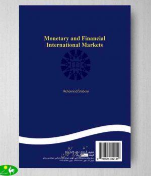بازارهای پولی و مالی بین المللی