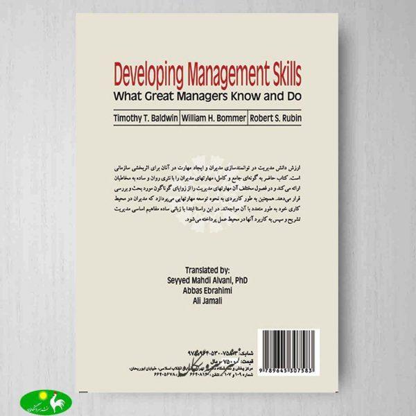توسعه مهارتهای مدیران