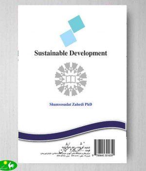 توسعه پایدار شمس السادات زاهدی