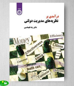 درآمدی بر نظريه های مديريت دولتی