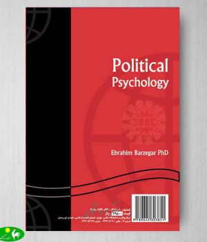 روانشناسی سیاسی ابراهیم برزگر