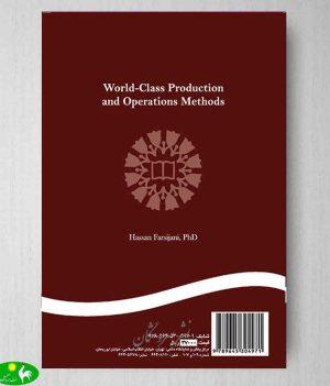 روشهای تولید و عملیات در کلاس جهانی