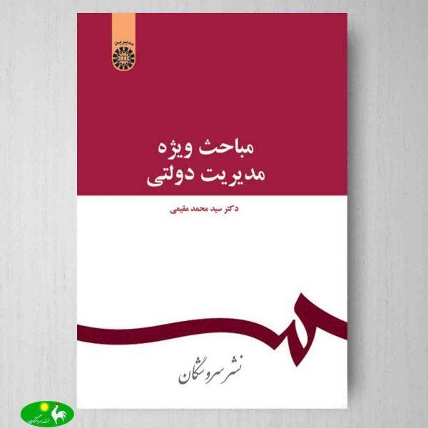 مباحث ویژه مدیریت دولتی محمد مقیمی
