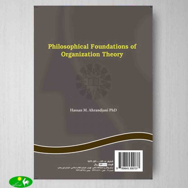مبانی فلسفی تئوری سازمان